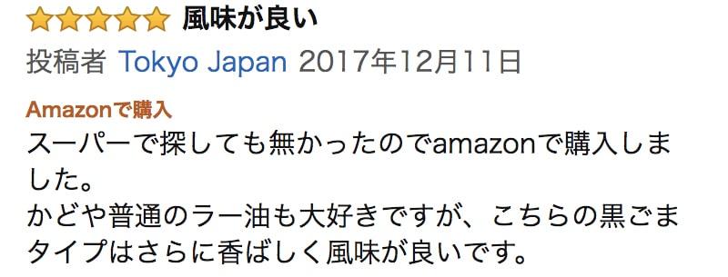 5つ星のうち5.0 風味が良い 投稿者Tokyo Japan2017年12月11日 Amazonで購入 スーパーで探しても無かったのでamazonで購入しました。 かどや普通のラー油も大好きですが、こちらの黒ごまタイプはさらに香ばしく風味が良いです。