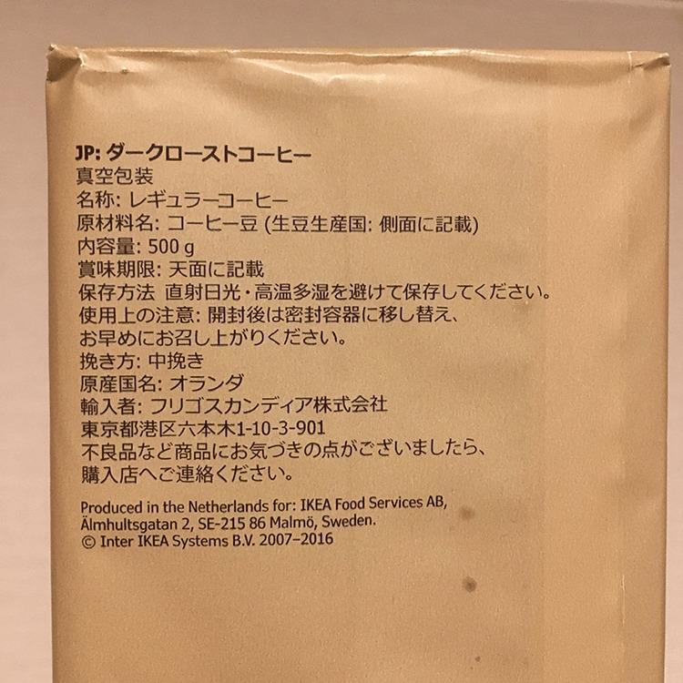 IKEA(イケア)ダークローストコーヒー 原材料名 内容量 挽き方 原産国名