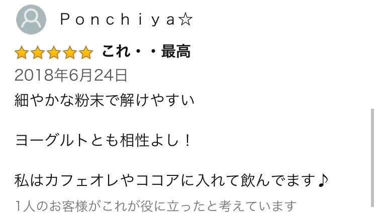 Ponchiya☆ 5つ星のうち5.0これ・・最高 2018年6月24日 細やかな粉末で解けやすい ヨーグルトとも相性よし! 私はカフェオレやココアに入れて飲んでます♪ 1人のお客様がこれが役に立ったと考えています